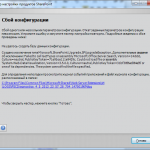 Рис.2. Исключение типа Microsoft.SharePoint.Upgrade.SPUpgradeException
