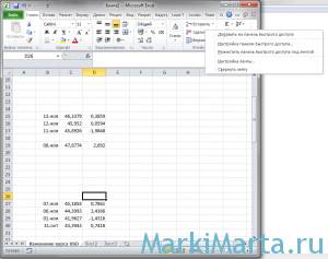 excel-addremove-6