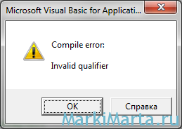Compile error: Invalid qualifier