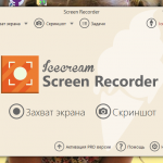 Рис.1. Icecream Screen Recorder